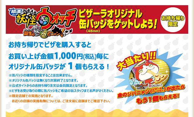 お持ち帰り限定 『映画「妖怪ウォッチ」』ピザーラオリジナル缶バッジ(45mm)をゲットしよう!