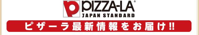 PIZZA-LA  最新情報をお届け!!