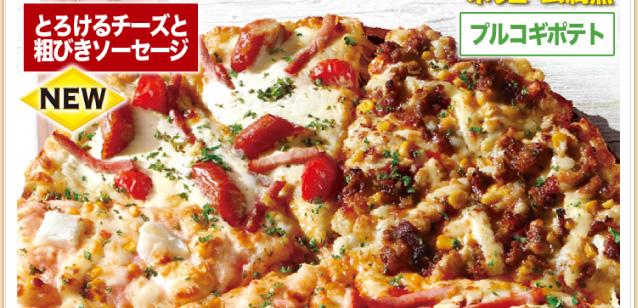 NEW とろけるチーズとあらびきソーセージ,ボリューム満点!!プルコギポテト,大人気もち明太子,特製ミートソースとマスカルポーネのピザ 表示価格は税抜きです。販売枚数はMサイズ(25cm)換算です。