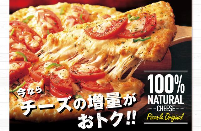 PIZZA-LA <宅配ピザならピザーラ>